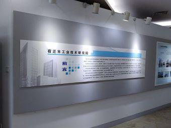 宿迁市工业技术研究院