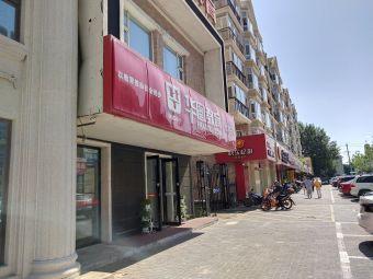 华图教育(四平分校)