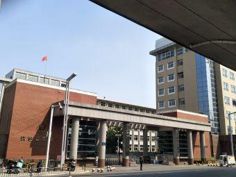 铁道警察学院(农业路校区)