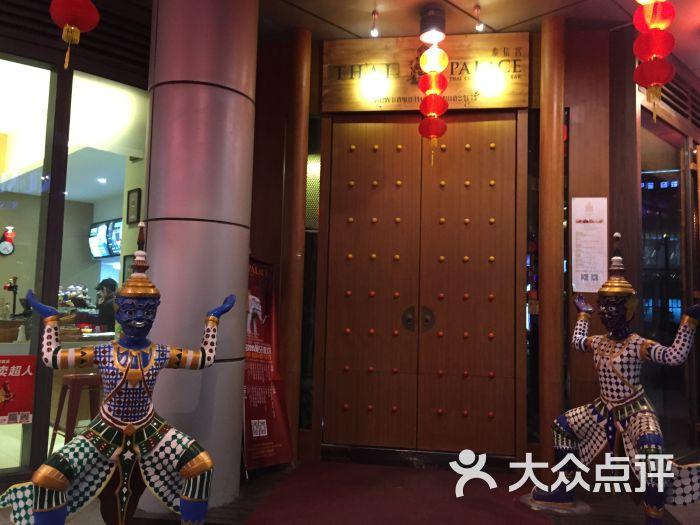 泰信宫东南亚音乐餐厅店面大门图片 - 第1张