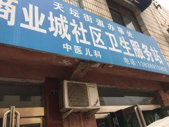 商业城社区卫生服务站