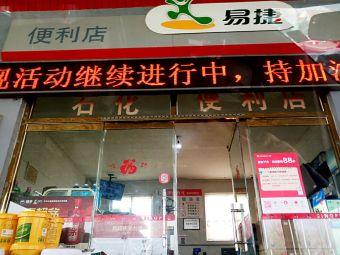 中国石化青岛平度第547加油站