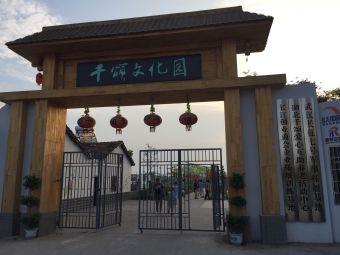 千颂文化园
