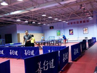 善行健乒乓球俱乐部