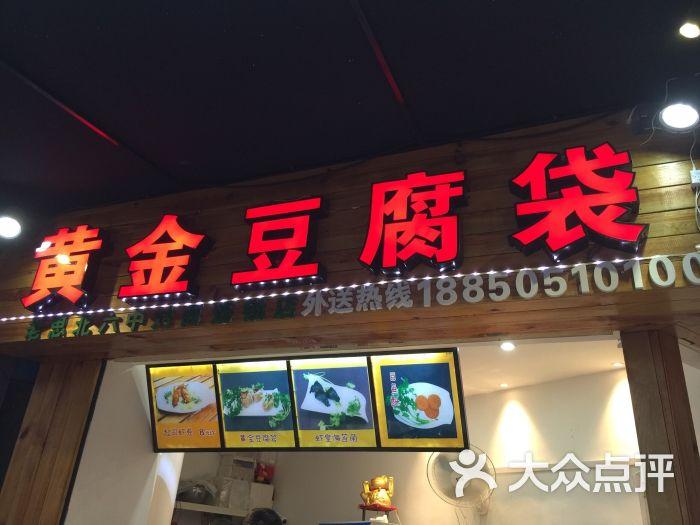 豆腐图片袋(中山路店)-黄金-厦门视频贴美食票财务图片