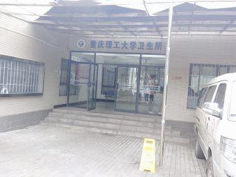 重庆理工大学-医疗卫生中心(花溪校区)