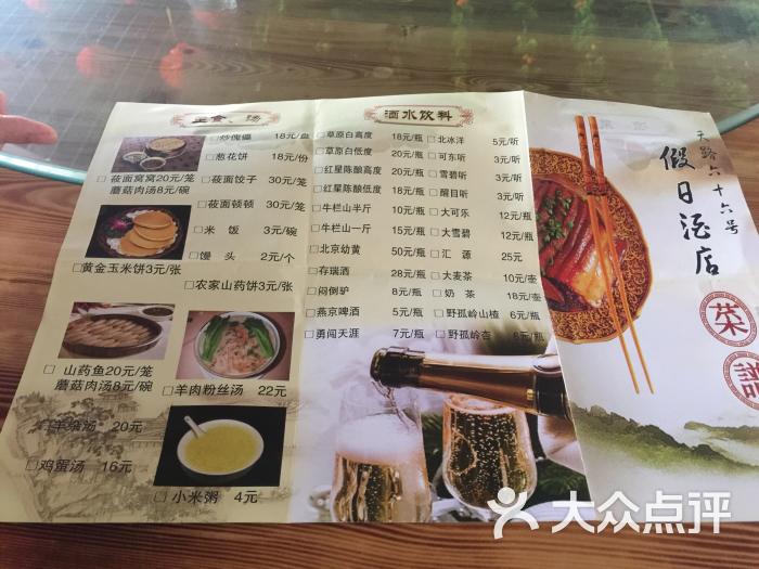 在路上美食-图片-张北县美食西兰花饭庄图片大全图片