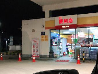 延长壳牌广清加油站