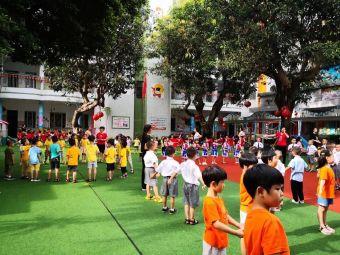 湛江市商业第一幼儿园