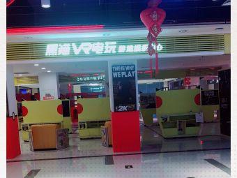 黑猫VR电玩游戏娱乐中心(芜湖枫尚奥莱店)