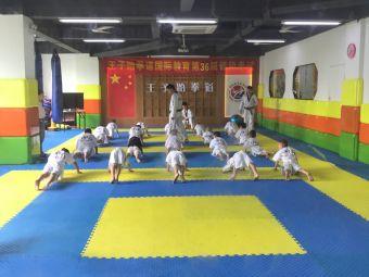 王子跆拳道馆