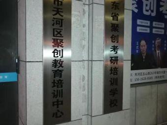 聚英教育聚创考研广东分校