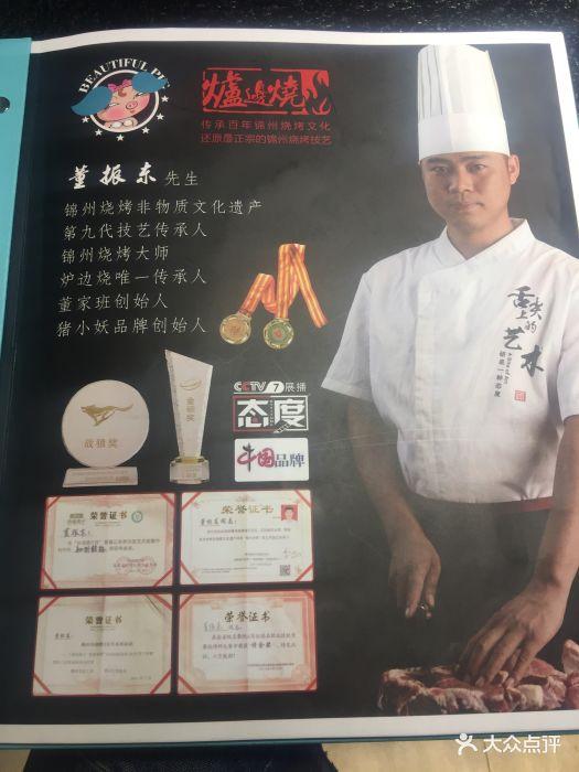 猪小妖烧烤武道汇-图片-锦州美食-大众点评网