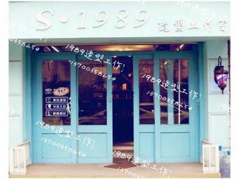 1989造型工作室
