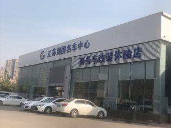 江苏润国名车中心