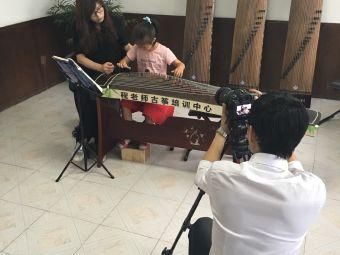 程老师古筝艺术中心