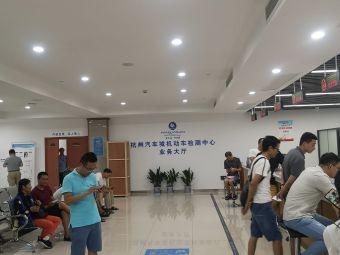 杭州汽車城-機動車尾氣檢測中心