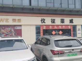 仪征荣威上汽荣威4S店(仪征店)