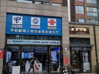 中国电信全网通手机卖场