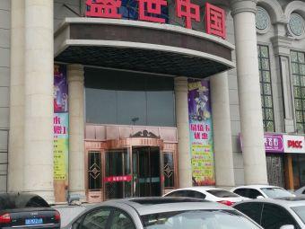 盛世中国KTV