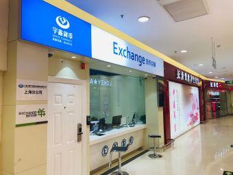 宇鑫货币(上海中山北路营业厅)
