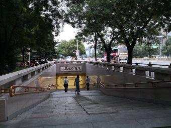 人民银行地下通道