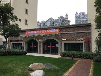 红角洲管理处便民惠民服务中心