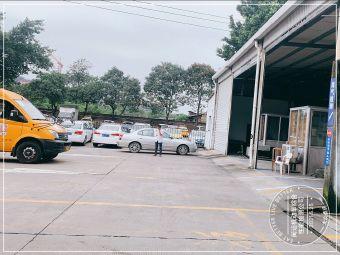 福州闽运机动车检测有限公司