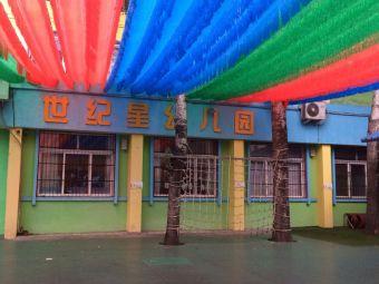 世纪星幼儿园