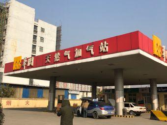 华润燃气天然气加气站(广石西路)
