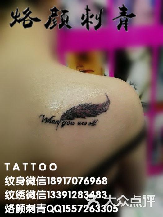 上海莘庄烙颜刺青女士肩膀羽毛纹身