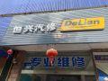 扬州恒兴汽车服务中心