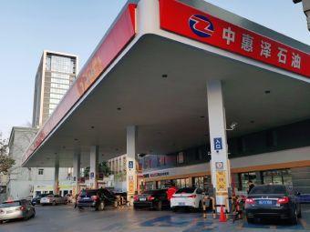 中惠泽石油加油站