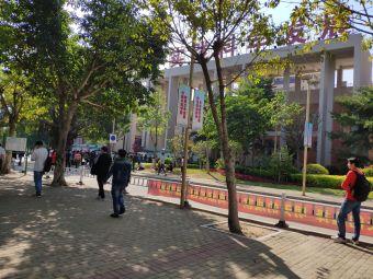 厦门市工商旅游学校