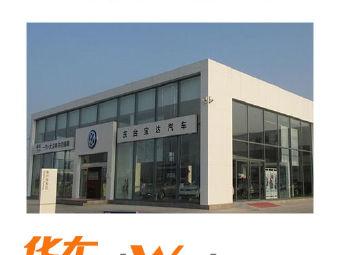 东台宝达汽车销售服务有限公司