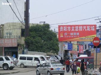 贵阳太慈桥汽配城
