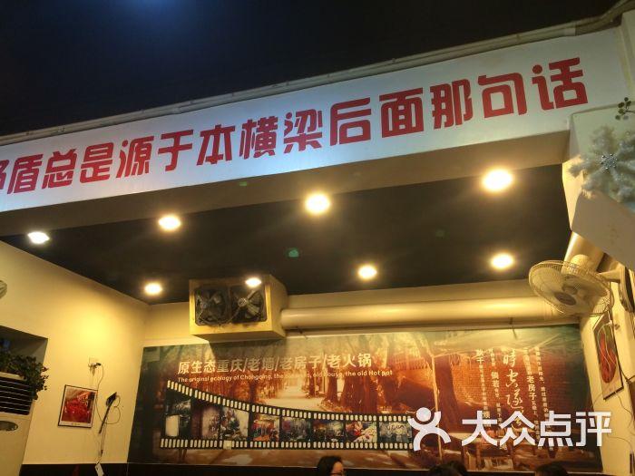 矿图片(解放碑店)-火锅美食-重庆标语-大众点评商丘美食街第一图片