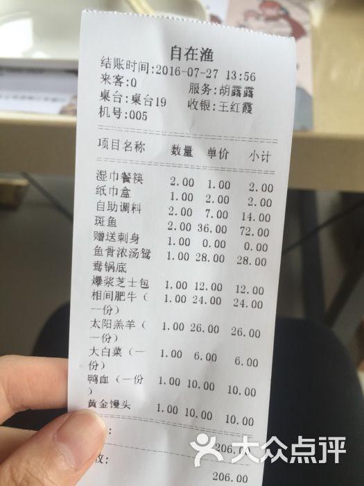 甲鱼渔自在图片斑鱼美食(巨龙路店)-小吃-连云特色火锅达州图片