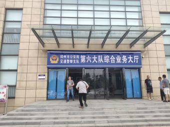 郑州市公安局交警支队直属六大队