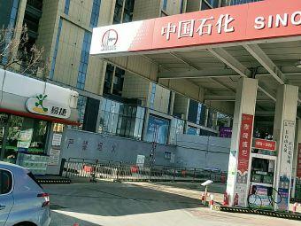 中国石化青岛市北29加油站