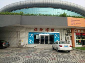 体育中心保龄球馆