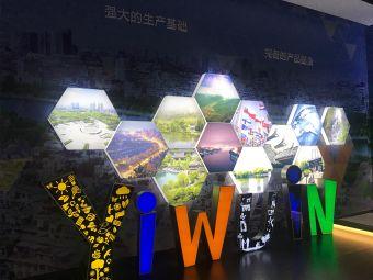 义乌城市规划展示馆