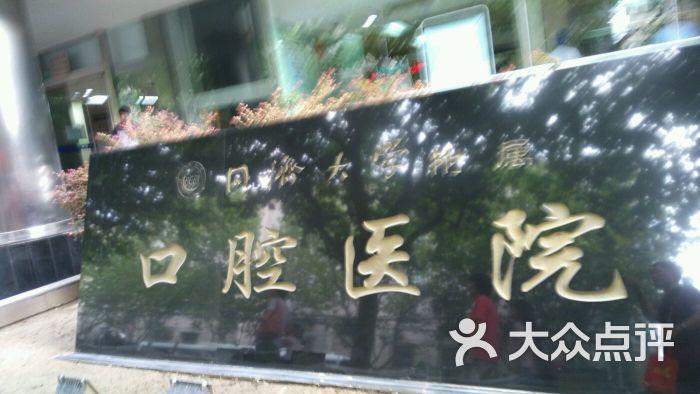同济大学附属口腔医院-招牌图片-上海医疗健康-大众
