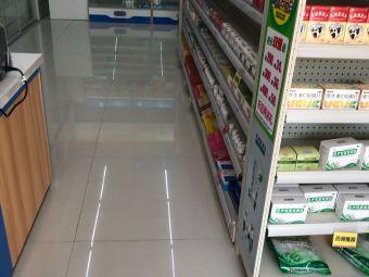 益丰大药房(新城吾悦广场店)