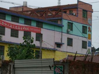 义乌市江东街道九联幼儿园