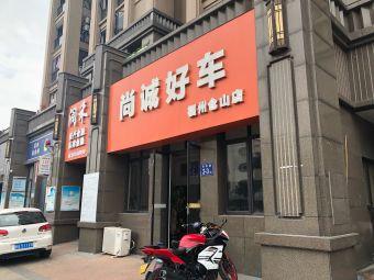 尚诚好车(福州仓山店)