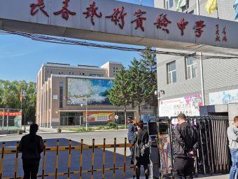 长春艺术实验中学