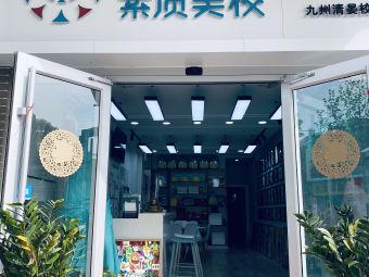 大墨蒲公英素质美校(九州清晏校区)