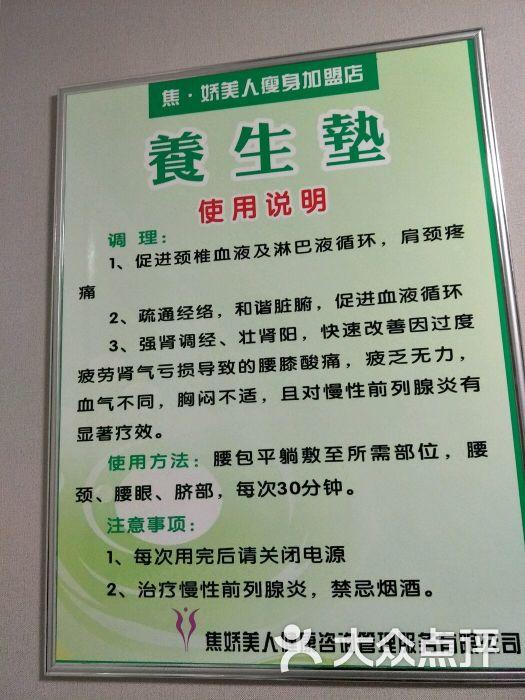 焦娇广场减肥瘦身v广场(太奥肥瘦店)上身-第3张减图片美人腿不瘦图片