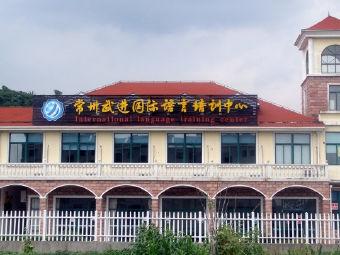 常州武进国际语言培训中心